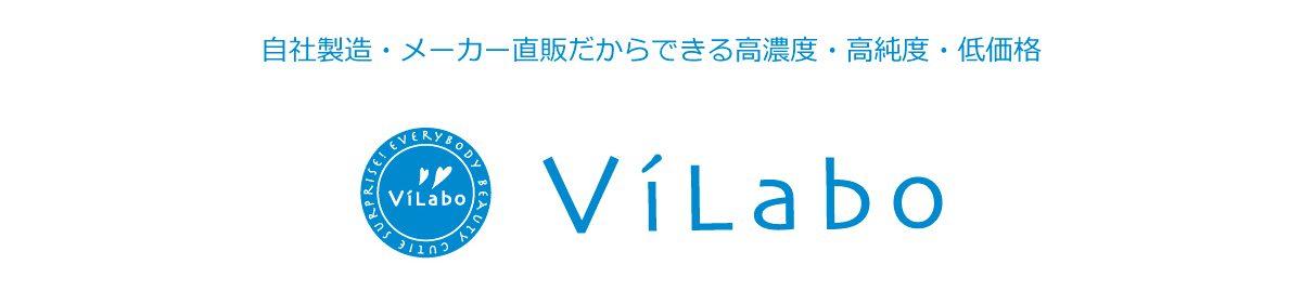 アクネリア・原液化粧品の美肌化粧品ViLabo(ヴィラボ)